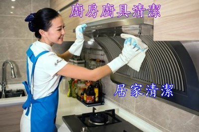 台中居家清潔服務