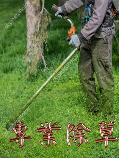 割草-除草