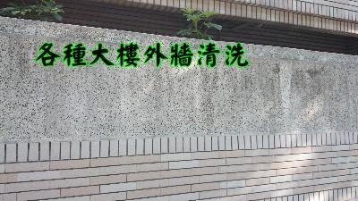 新北市-台北市-清潔居家打掃