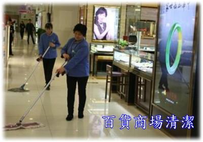 新北市-台北市-清潔全省清潔有限公司